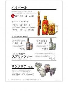 drink_m