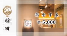 稲田のお食事券