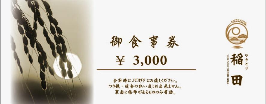 3000円金券
