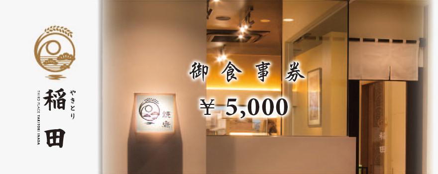 5000円金券