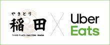 稲田UberEats デリバリー