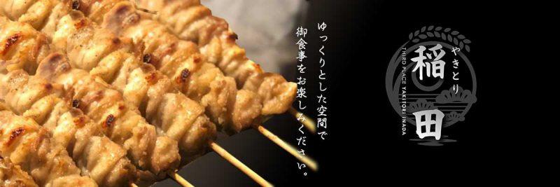 焼き鳥稲田のトップイメージ
